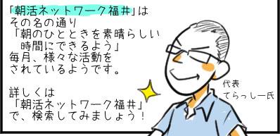 朝活ネットワーク福井