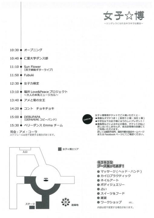 joshi-haku2014-4