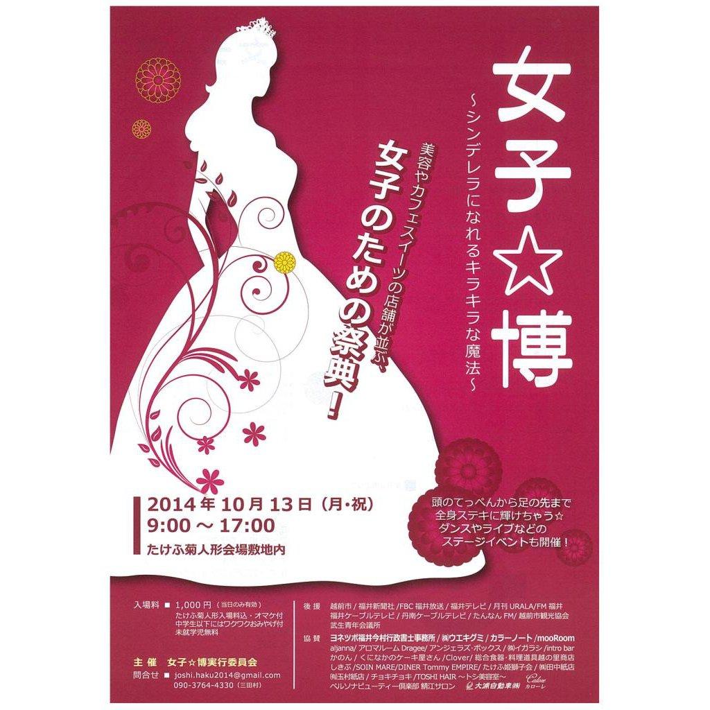 joshi-haku201433
