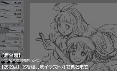 【舞台裏】アニメとボカロの祭典inふくい「あにぱ!」に投稿したイラストができるまで