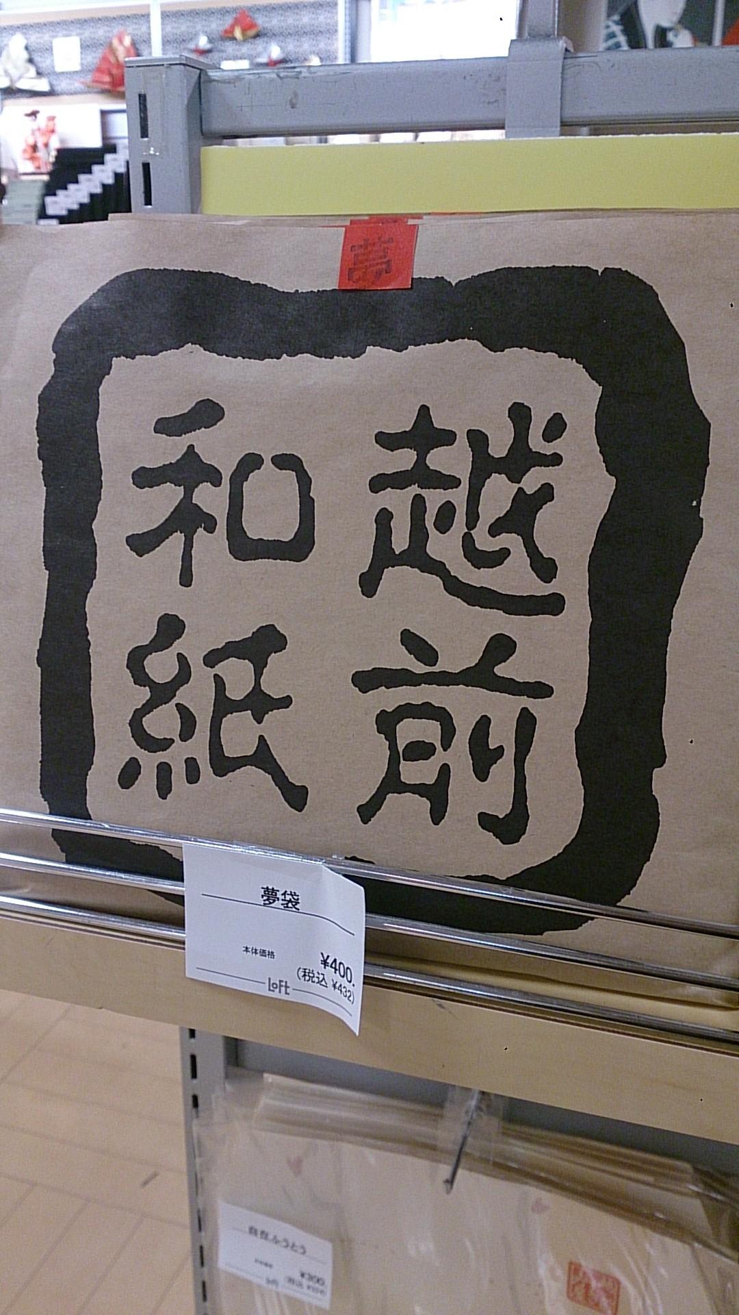 和紙ってすてき