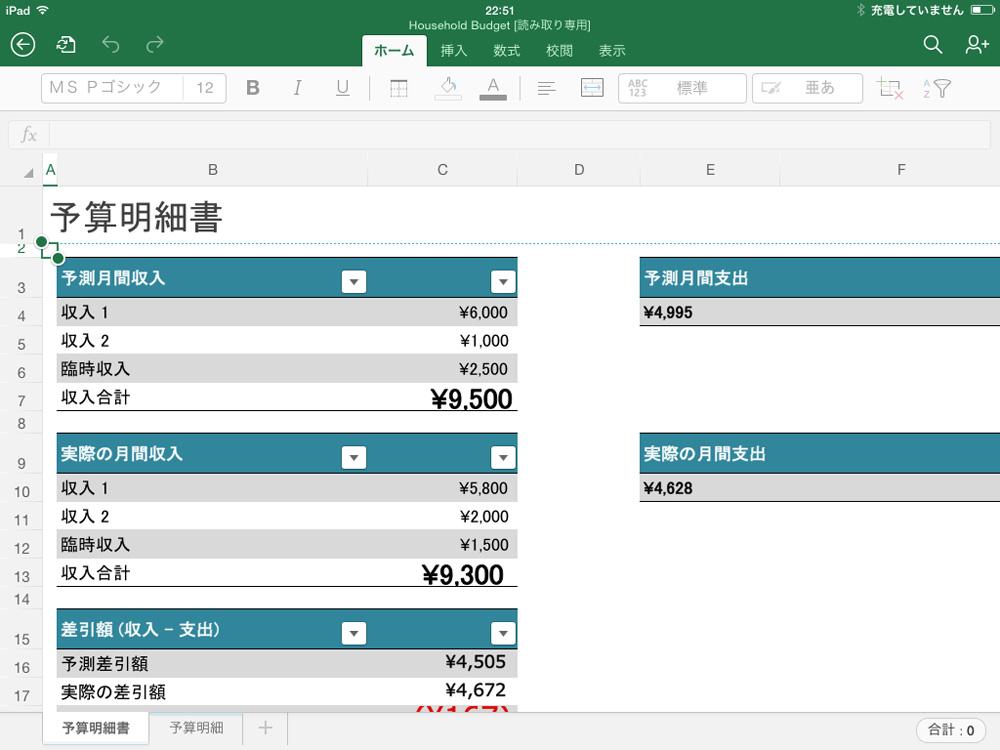 iPad版「Microsoft Office Excel」