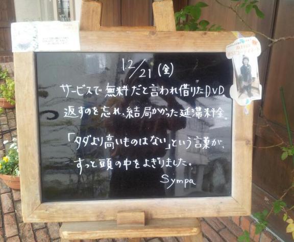 20121221fukui1