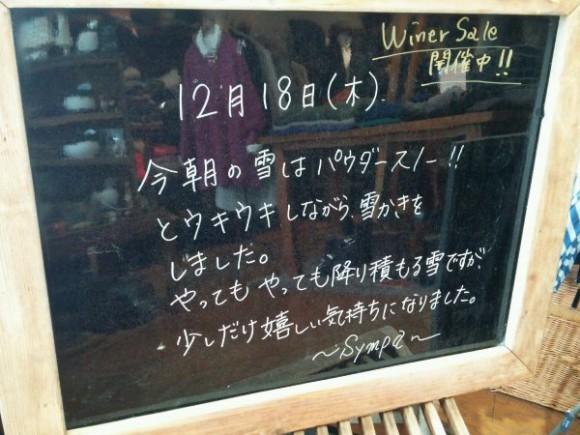 20141218fukui
