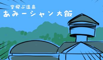 あみーシャン大飯