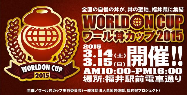 ワール丼カップ2015