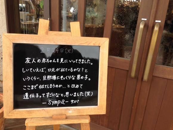 写真 2015-02-24 13 53 03