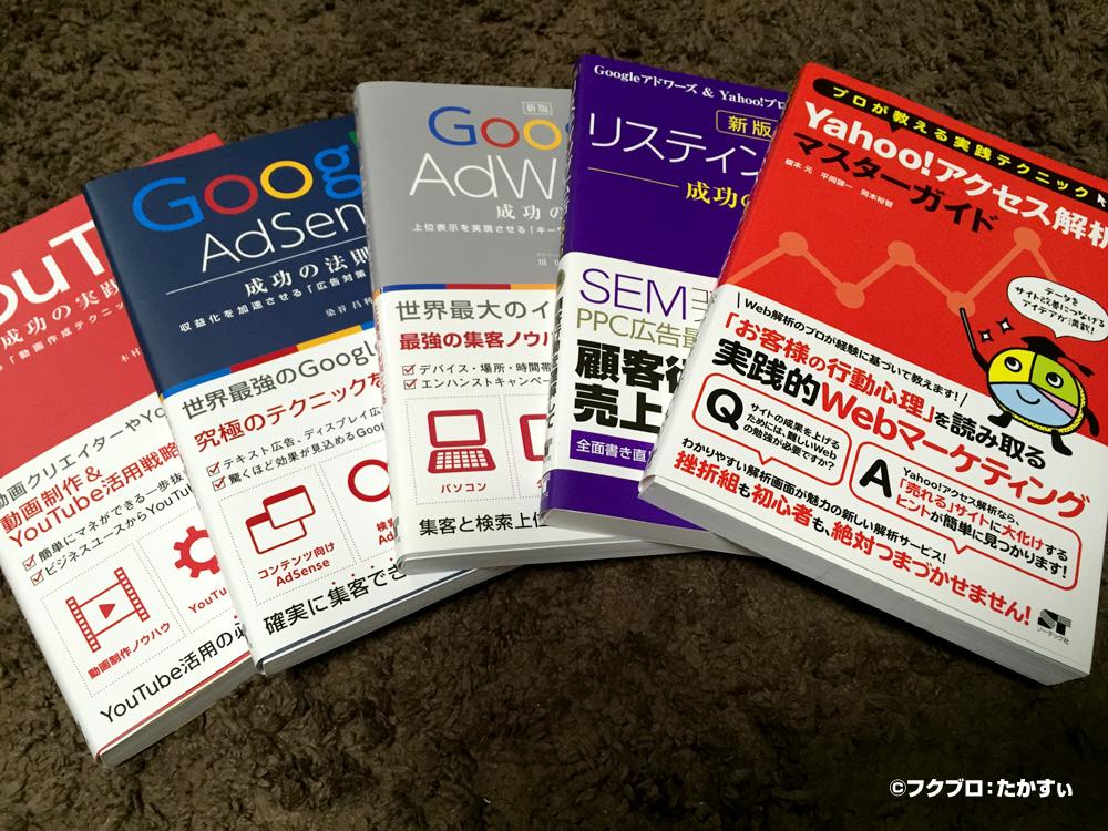 ソーテック社 リスティング広告・Google Adsense・YouTube書籍