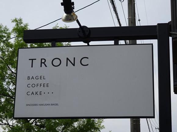 東京からやってきた!!福井初ベーグルカフェ「TRONC」