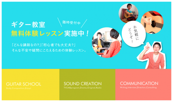 guitar_school
