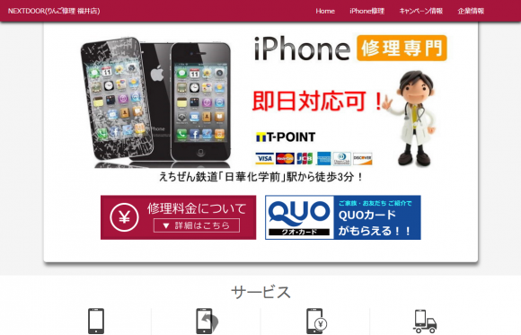 iPhone 修理 福井   りんご修理 福井店