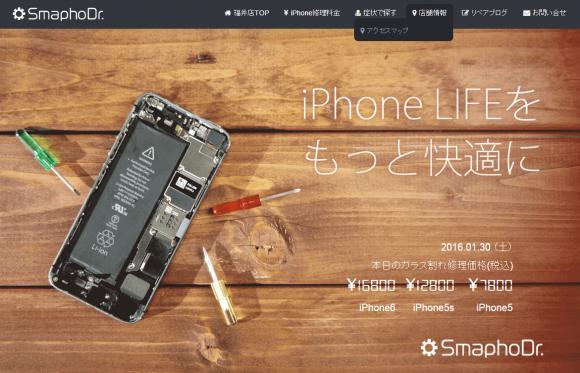 iPhone 修理 福井|ガラス割れ|スマフォドクター