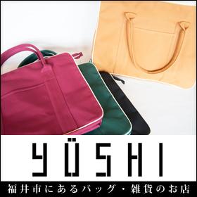 ブランドYUSHI(遊糸)は福井を拠点に、バッグ、カバン、雑貨等、身の回り品の企画・製造・卸・販売を通してカジュアルなライフスタイルを提案しています。