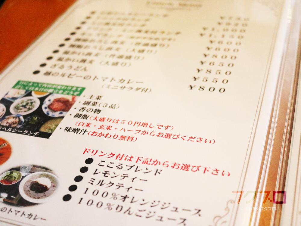 「ここる」のメニュー(1)