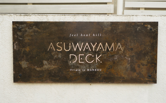 asuwayama011