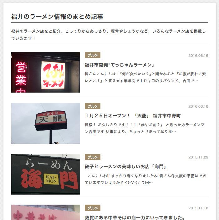 福井のラーメン情報のまとめ記事