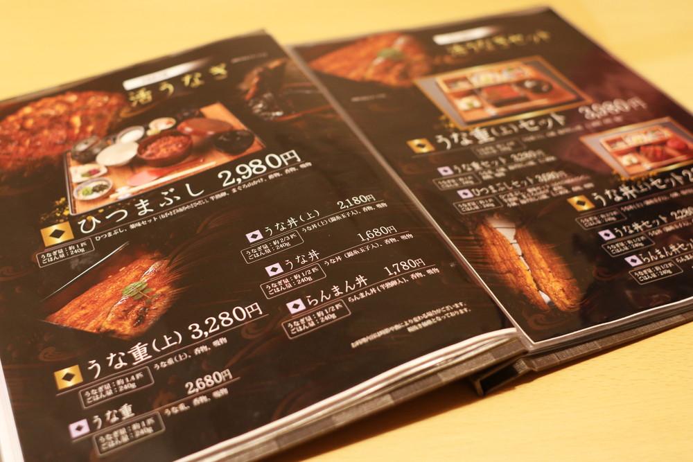 曙覧(AKEMI) : メニュー (3)