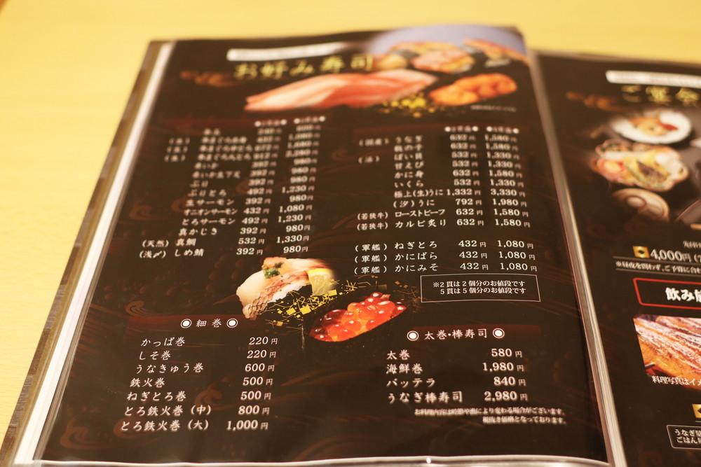 曙覧(AKEMI) : メニュー (6)