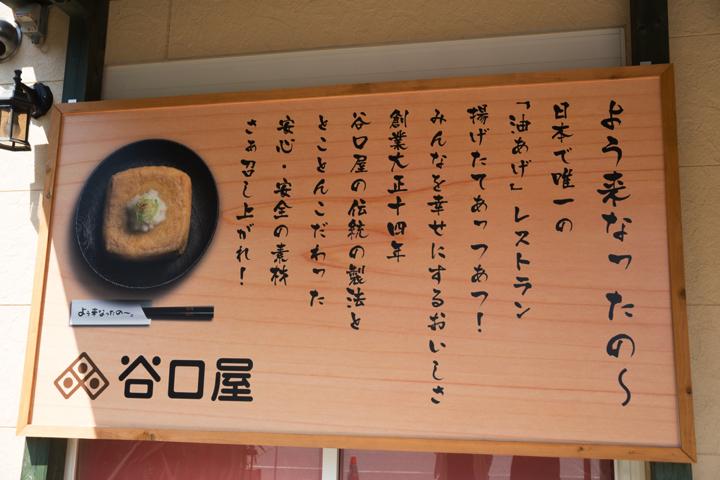 谷口屋の「竹田の油揚げ」4