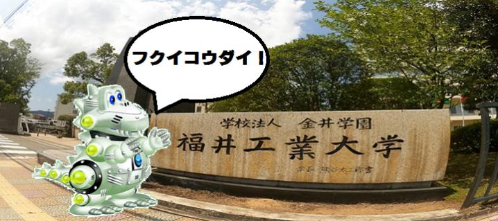 福井工業大学アイキャッチ