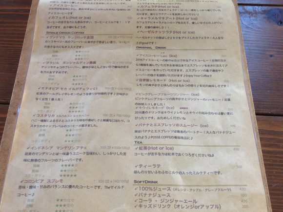POSSE COFFEE(ポッセコーヒー)メニュー1