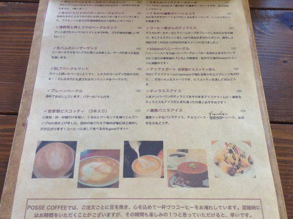 POSSE COFFEE(ポッセコーヒー)メニュー2