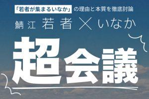鯖江 若者×いなか「超会議」01