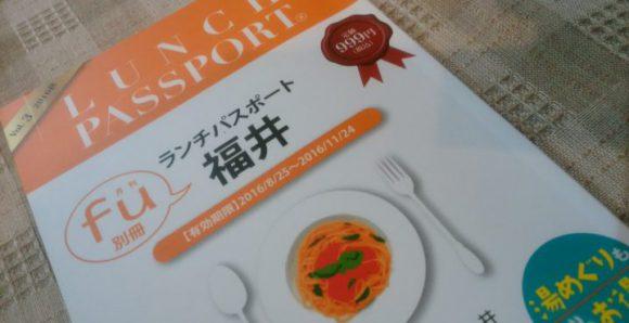 8月25日発売ランチパスポート福井vol.3! 福井市在住の女性に超おすすめ!