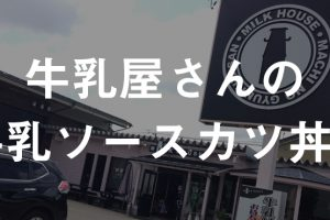 牛乳ソースカツ丼