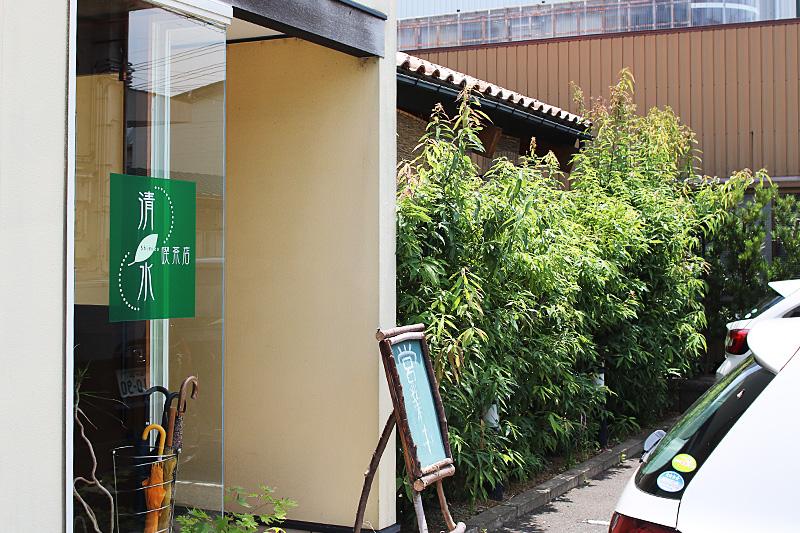 清水喫茶店 : 外観 (3)