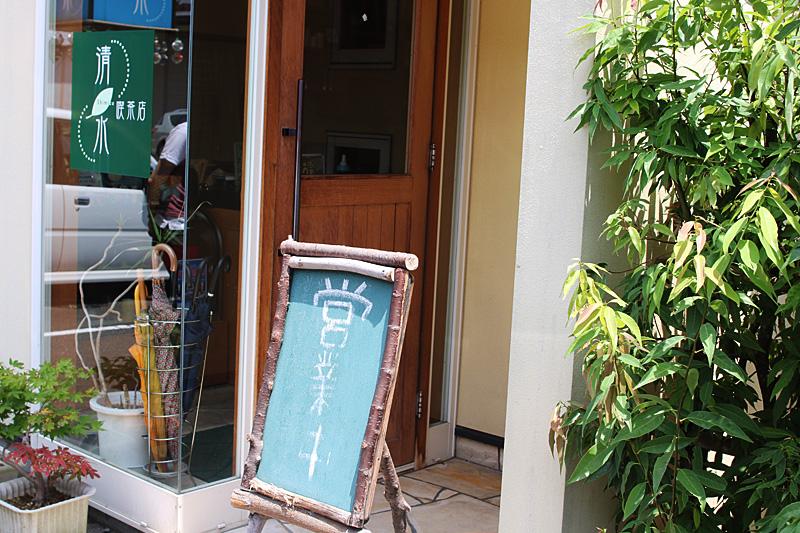 清水喫茶店 : 外観 (4)