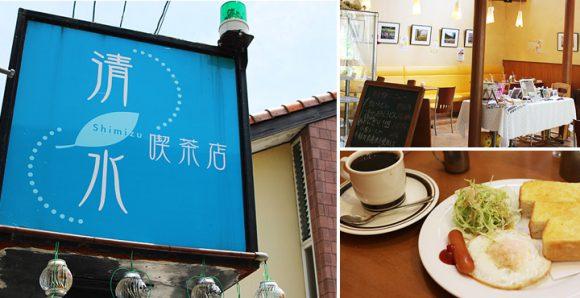 安さと営業時間の長さが強みの「清水喫茶店」!ベル近くの個人経営店