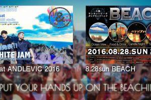 福井夏イベント2016