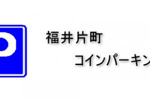 福井片町コインパーキング