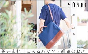 YUSHI(遊糸)福井バッグ・雑貨店