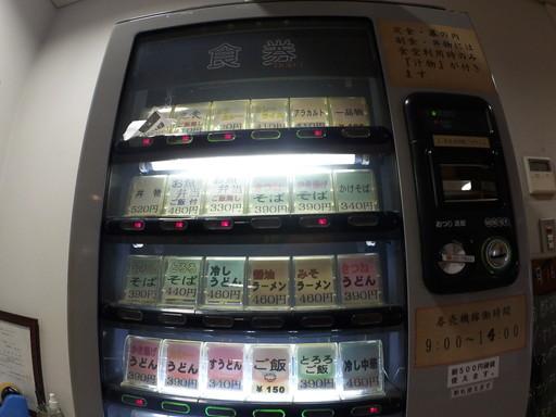 鯖江市役所食堂食券1