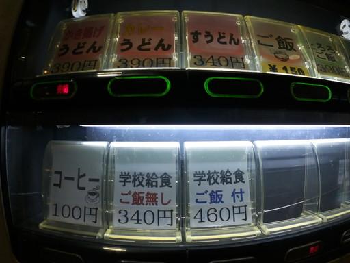 鯖江市役所食堂食券2