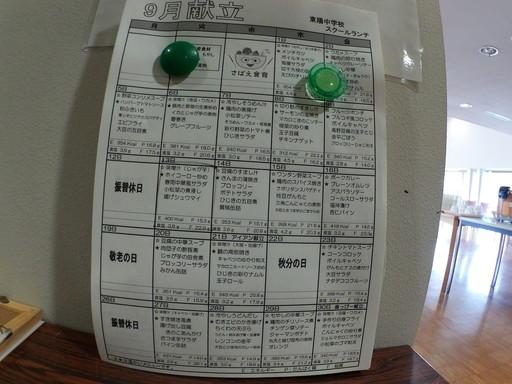 鯖江市役所給食メニュー