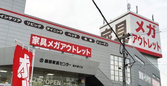 「家具メガアウトレット 福井鯖江店」ってどんな店?実際に行ってみた