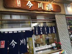 今川焼本舗