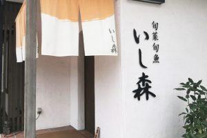 福井市二の宮 いし森