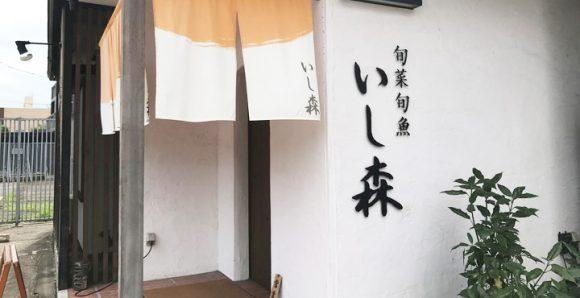 福井市二の宮にある旬菜旬魚「いし森」さんにランチ行ってきました!