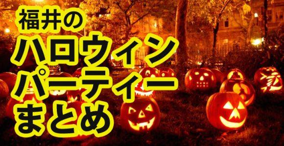 福井県「ハロウィンパーティー」開催情報まとめてみた!2016