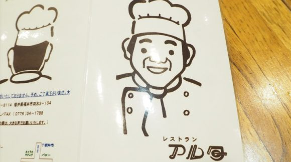 手作りハンバーグが売り!8号線にあるアルタにいってきました ~福井市~