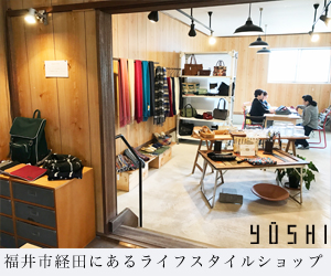 福井市経田にあるバッグ・雑貨のお店「WORK-SHOP YUSHI」