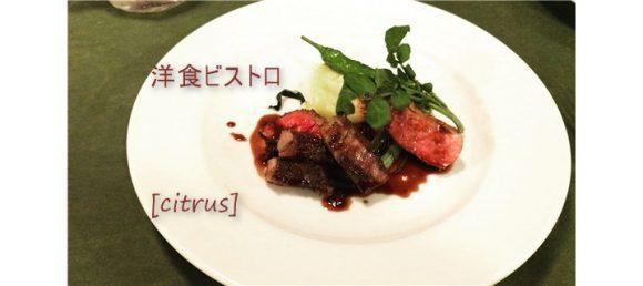 11/30 西鯖江にあるハンバーグ&グリル料理 洋食ビストロ「シトラス」