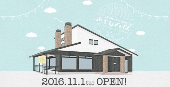 いつも焼きたてパン屋さん「あさひるぱん」福井市高木中央にオープン!