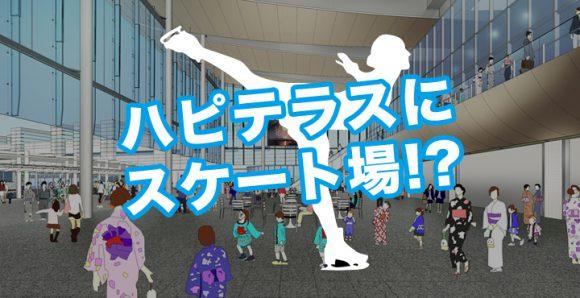 ハピテラス(屋根付き広場)にスケート場ができるっぽいです!