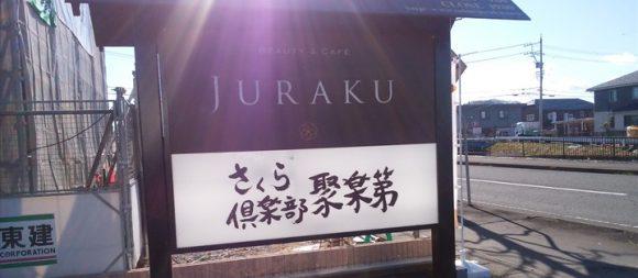 """美容室と陶板浴も併設しているビューティ&カフェ""""juraku(ジュラク)にいってきた ~鯖江市~"""
