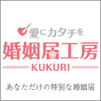 婚姻届工房KUKURI